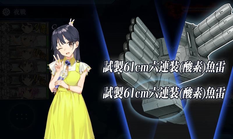 艦隊これくしょん/20梅雨夏イベ/E-1甲ボス最終戦/潮改二7周年mode魚雷CI