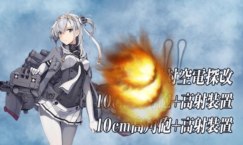 艦隊これくしょん/20梅雨夏イベ/E2-1甲/涼月対空カットイン