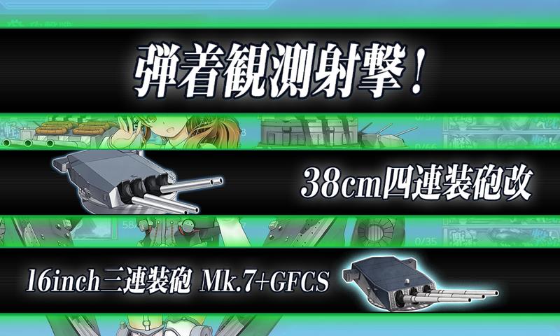 艦隊これくしょん/20梅雨夏イベ/E2-1甲/Italia弾着