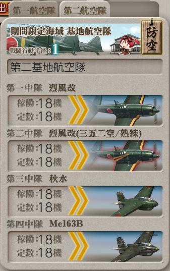 艦隊これくしょん/20梅雨夏イベ/E-3甲防空優勢/基地航空隊