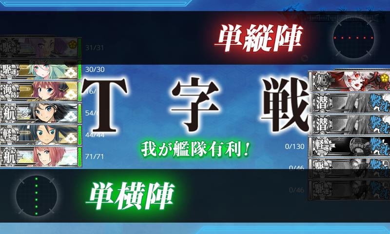 艦隊これくしょん/20梅雨夏イベ/E-3甲ボス最終形態/4回目/T字戦有利