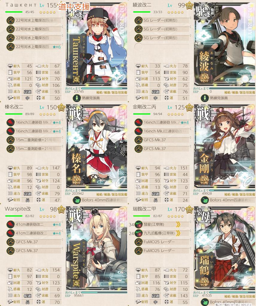 艦隊これくしょん/20梅雨夏イベ/E-3甲LNマスS勝利/道中支援