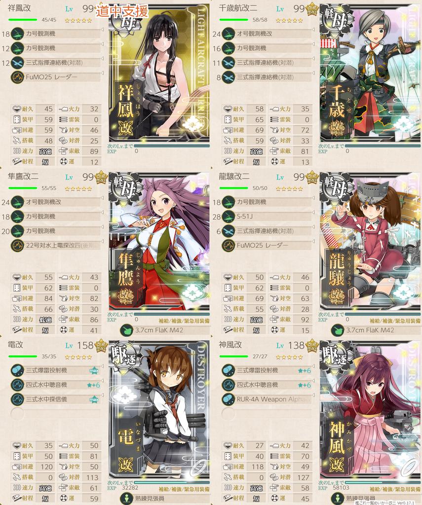 艦隊これくしょん/20梅雨夏イベ/E-4甲輸送1/対潜支援