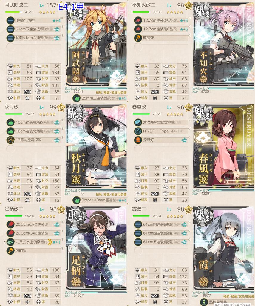 艦隊これくしょん/20梅雨夏イベ/E-4甲輸送1/輸送護衛部隊/第二艦隊編成