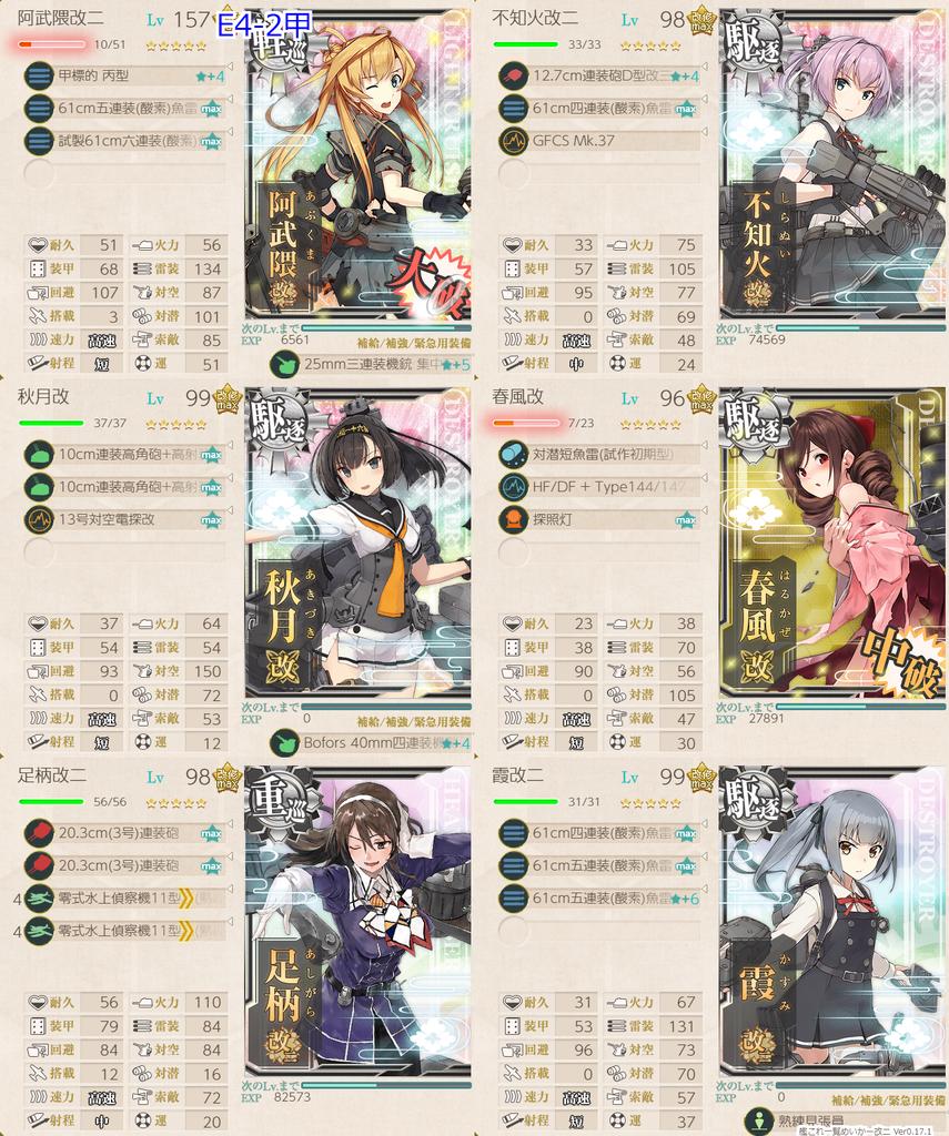艦隊これくしょん/20梅雨夏イベ/E-4甲輸送2/輸送護衛部隊/第二艦隊編成
