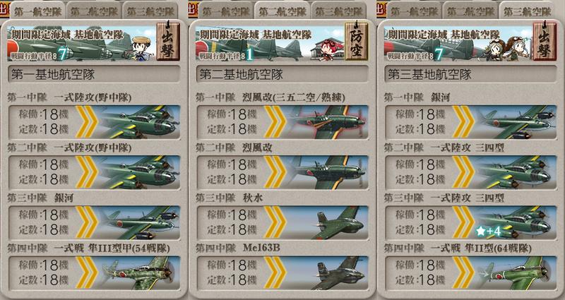 艦隊これくしょん/20梅雨夏イベ/E-4甲輸送1/基地航空隊ボス2防空1