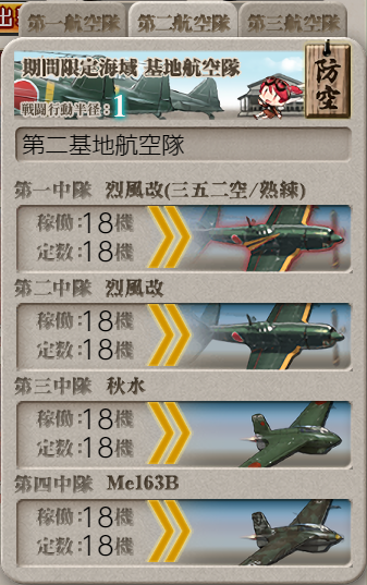 艦隊これくしょん/20梅雨夏イベ/E-4甲輸送1/基地航空隊/防空1退避2