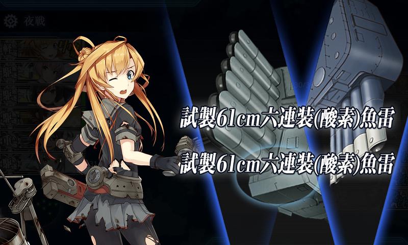 艦隊これくしょん/20梅雨夏イベ/E-4甲輸送2/Mマス夜戦/阿武隈魚雷カットイン