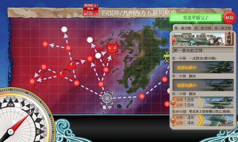 艦隊これくしょん/20梅雨夏イベ/E-4甲/E-3甲/基地航空隊熟練度上げ