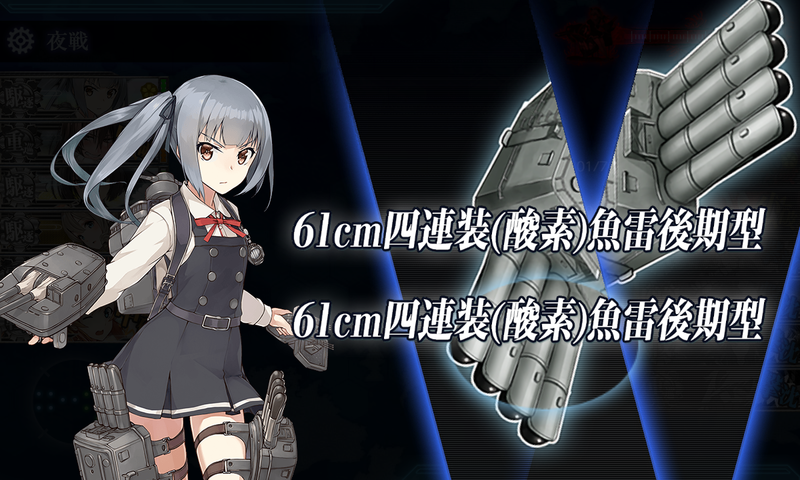 艦隊これくしょん/20梅雨夏イベ/E4-3甲/前哨戦/駆逐林棲姫戦/霞改二魚雷CI