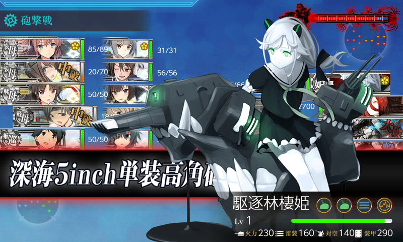 艦隊これくしょん/20梅雨夏イベ/E4-3甲/前哨戦/駆逐林棲姫戦/ステータス