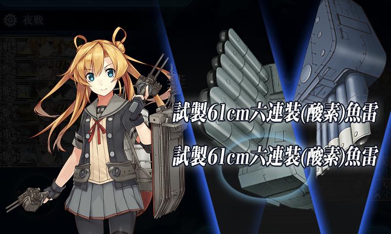 艦隊これくしょん/20梅雨夏イベ/E4-3甲/ボス装甲破砕/Mマス夜戦/阿武隈魚雷CI