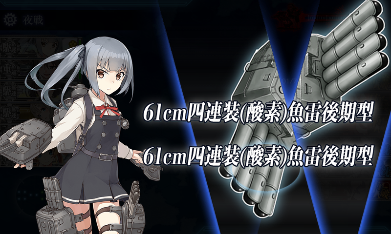 艦隊これくしょん/20梅雨夏イベ/E4-3甲/最終戦3回目/霞改二魚雷カットイン