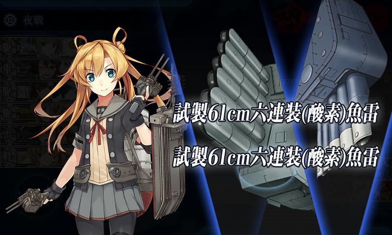 艦隊これくしょん/20梅雨夏イベ/E4-3甲/最終戦3回目/阿武隈魚雷カットイン発動