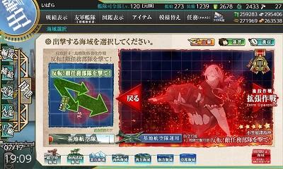 艦隊これくしょん/20梅雨夏イベ/E-4甲突破/前段作戦完了