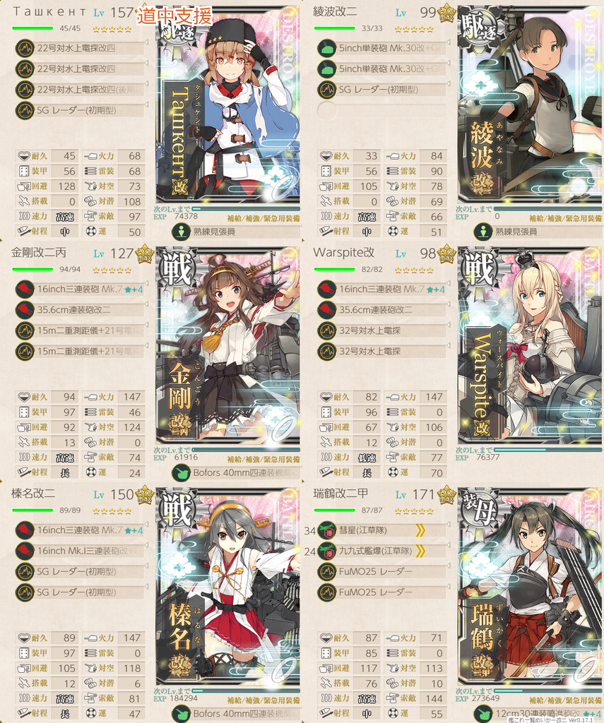 艦隊これくしょん/20梅雨夏イベ/E5-1甲/VWQマスS勝利/道中支援艦隊