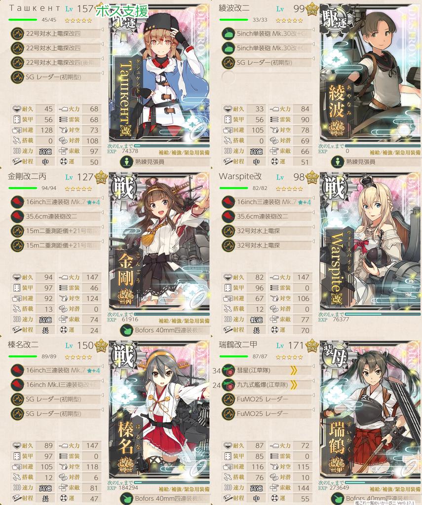 艦隊これくしょん/20梅雨夏イベ/E5-1甲ボス/決戦支援艦隊