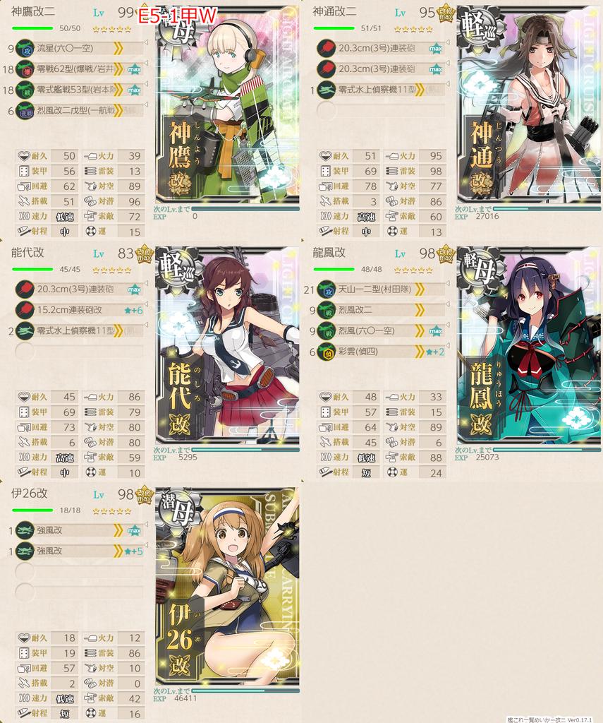 艦隊これくしょん/20梅雨夏イベ/E5-1甲/WマスS勝利/空母機動部隊/第一艦隊
