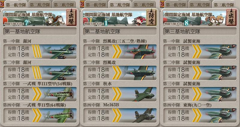艦隊これくしょん/20梅雨夏イベ/E5-1甲/VWマスS勝利/防空優勢/基地航空隊