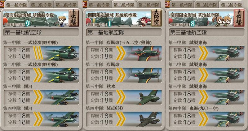 艦隊これくしょん/20梅雨夏イベ/E5-1甲ボス/基地航空隊