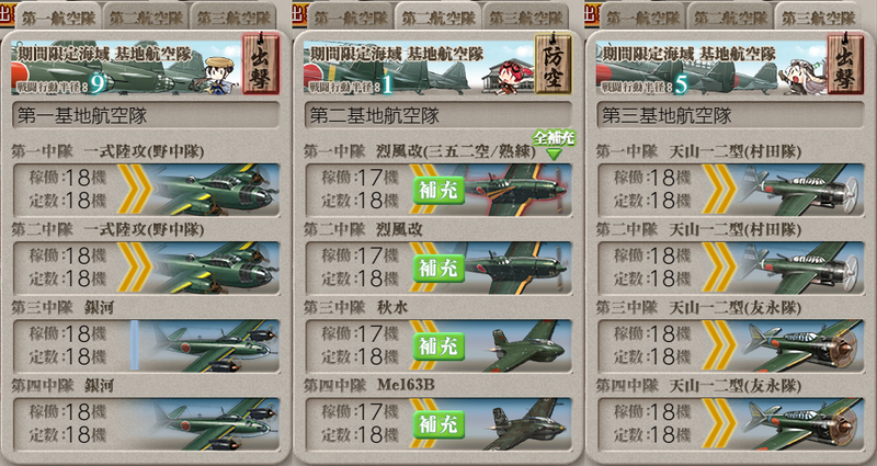 艦隊これくしょん/20梅雨夏イベ/E5-2甲/輸送作戦/基地航空隊