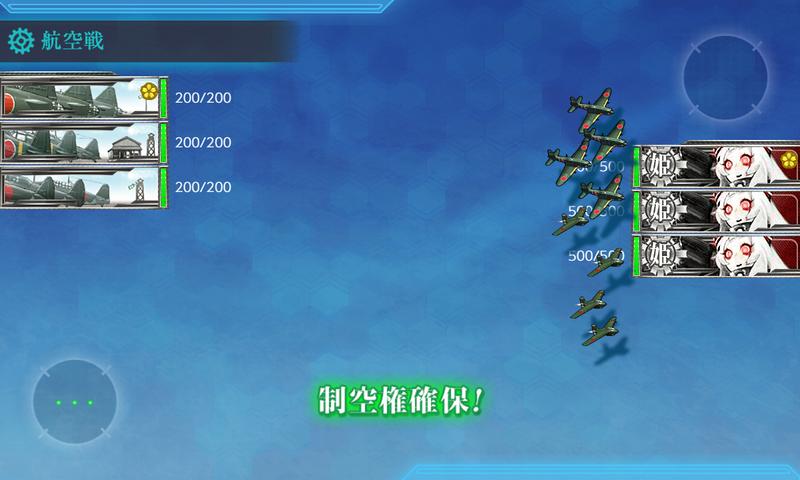 艦隊これくしょん/20梅雨夏イベ/E5-1甲/防空優勢2回目