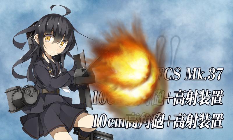 艦隊これくしょん/20梅雨夏イベ/E5-1甲/Tマス三日月対空カットイン
