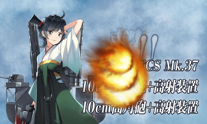 艦隊これくしょん/20梅雨夏イベ/E5-2甲/Z5空襲マス/松風対空カットイン