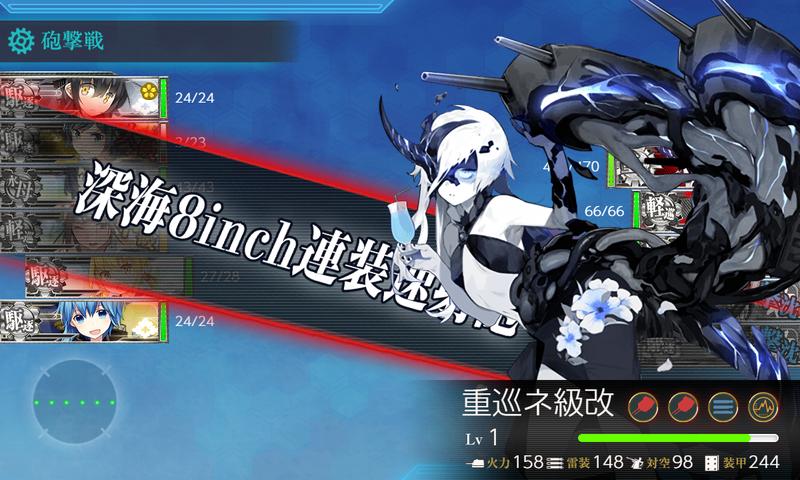 艦隊これくしょん/20梅雨夏イベ/E5-2甲/Zマス輸送ボス/重巡ネ級改II 夏mode