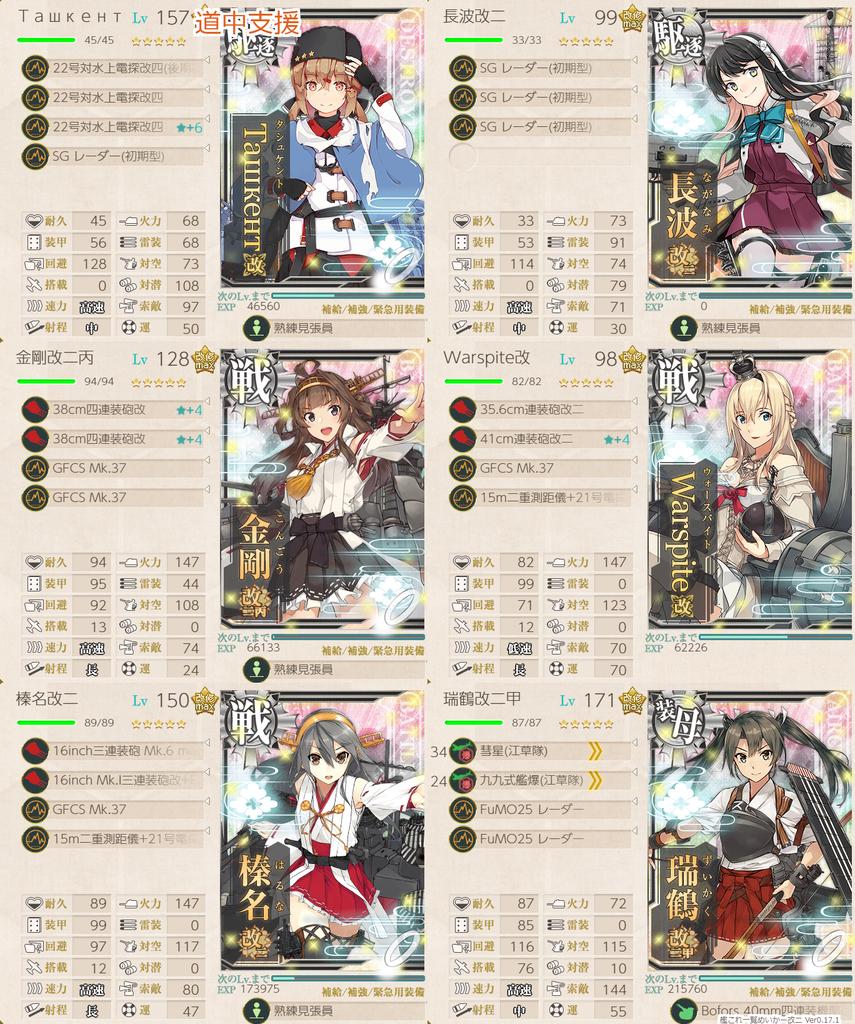 艦隊これくしょん/20梅雨夏イベ/E6-1甲/決戦支援艦隊