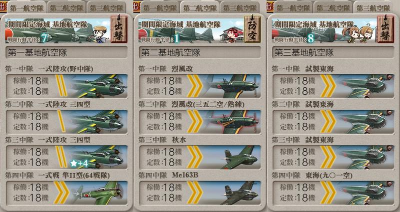 艦隊これくしょん/20梅雨夏イベ/E6-2甲/基地航空隊/Vマス防空Mマス