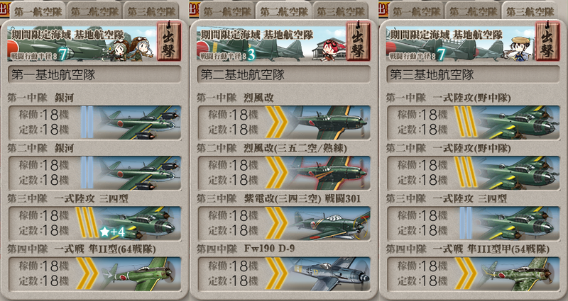 艦隊これくしょん/20梅雨夏イベ/E6-1甲/基地航空隊ボスGボス