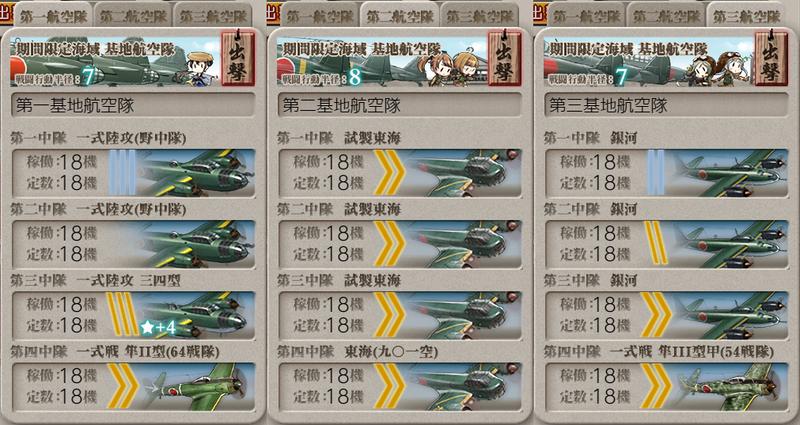 艦隊これくしょん/20梅雨夏イベ/E6-2甲/装甲破砕/XマスA勝利基地航空隊/ボスCマスボス