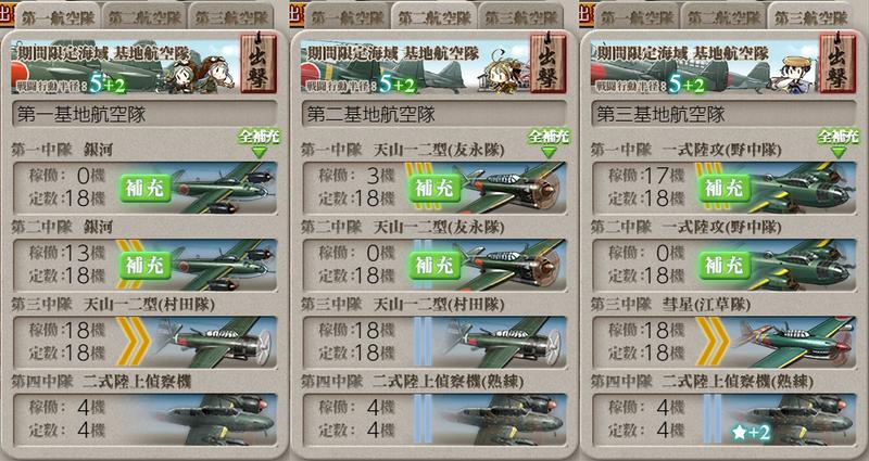 艦隊これくしょん/20梅雨夏イベ/E6-2甲突破後基地航空隊/熟練度0
