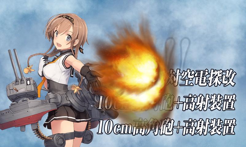 艦隊これくしょん/20梅雨夏イベ/E6-1甲/Gマス空襲/照月対空カットイン