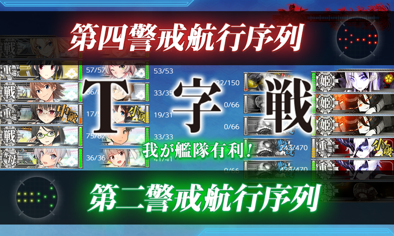 艦隊これくしょん/20梅雨夏イベ/E6-2甲/最終戦/T字有利