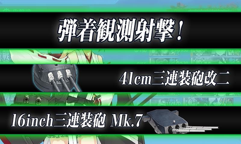 艦隊これくしょん/20梅雨夏イベ/E6-2甲/最終戦/霧島改二弾着