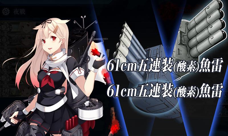 艦隊これくしょん/20梅雨夏イベ/E6-2甲/最終戦/夕立改二魚雷CI