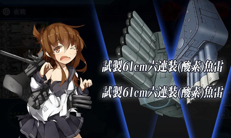 艦隊これくしょん/20梅雨夏イベ/E6-2甲/最終戦/電ちゃん魚雷CI
