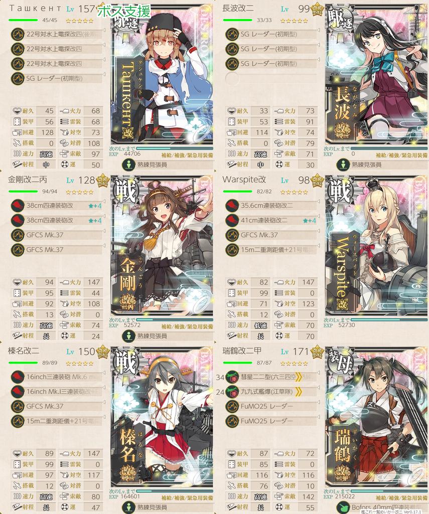 艦隊これくしょん/20梅雨夏イベ/E6-2甲/決戦支援艦隊