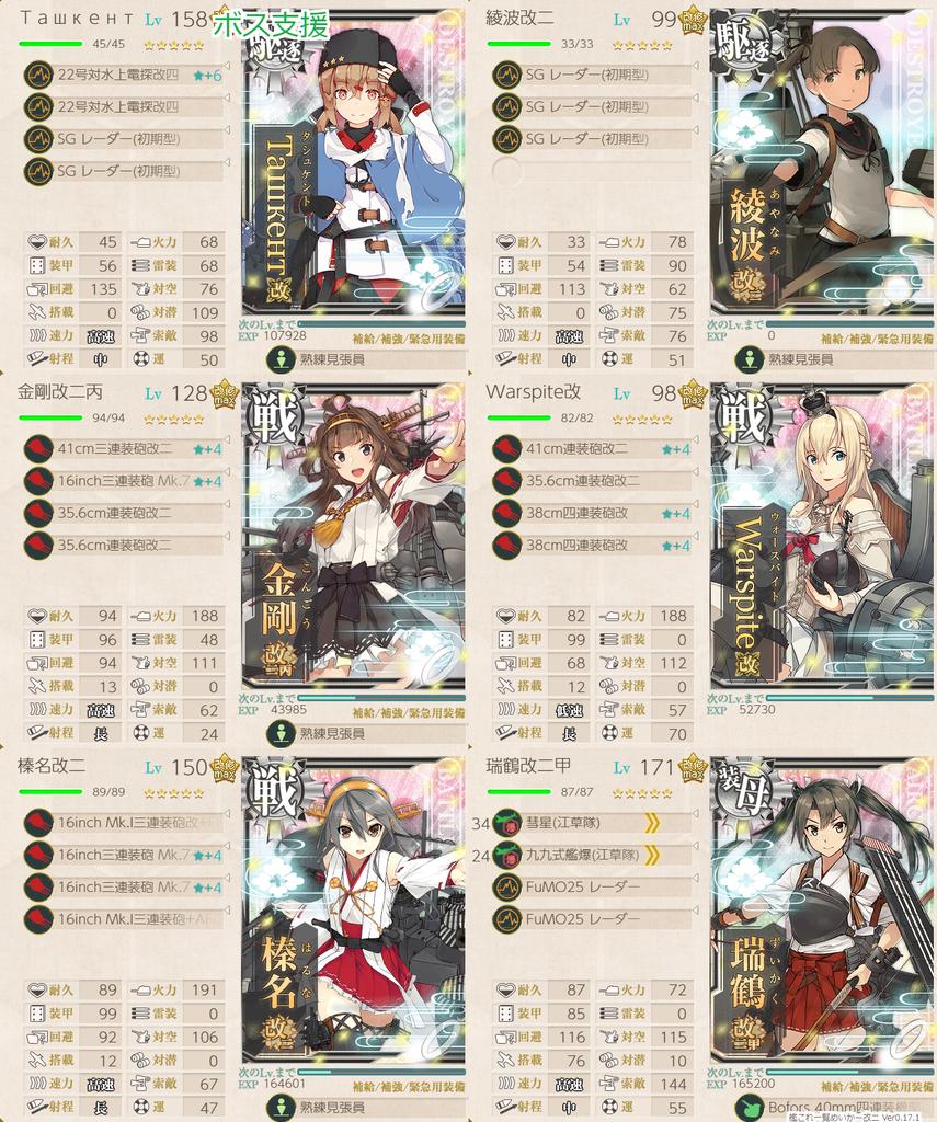 艦隊これくしょん/20梅雨夏イベ/E7-1甲/最終戦/決戦砲撃支援186