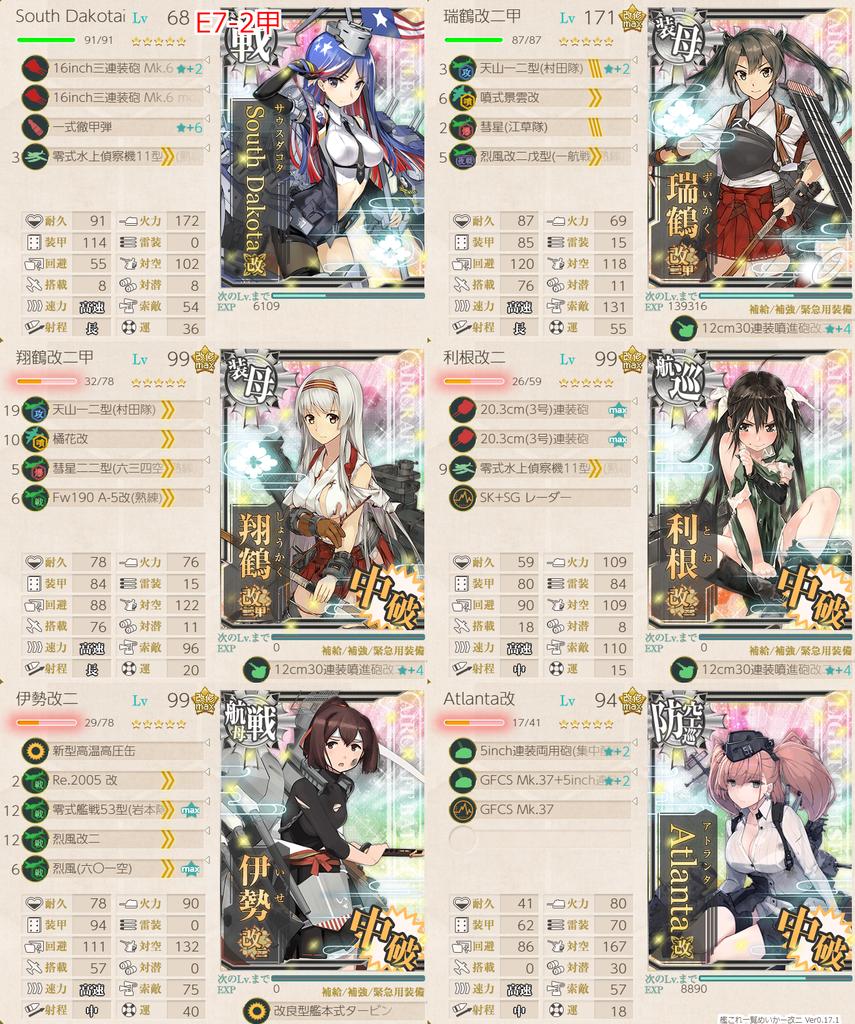 艦隊これくしょん/20梅雨夏イベ/E7-2甲/空母機動部隊/第一艦隊編成