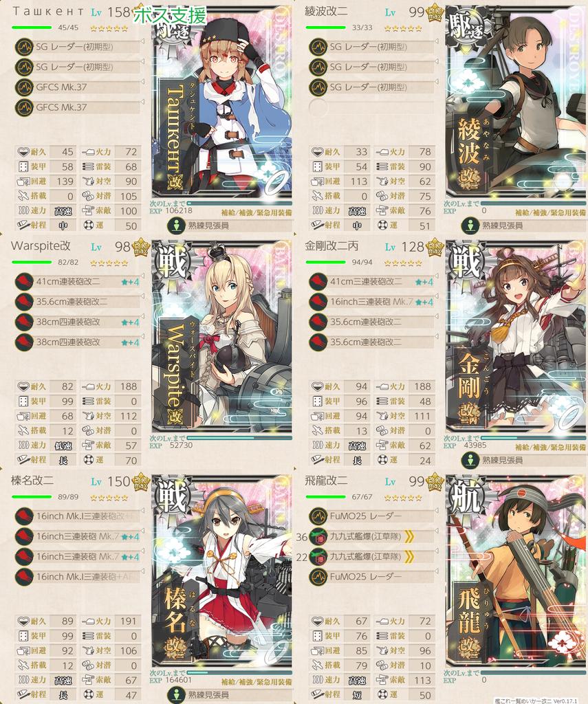 艦隊これくしょん/20梅雨夏イベ/E7-2甲/決戦砲撃支援186