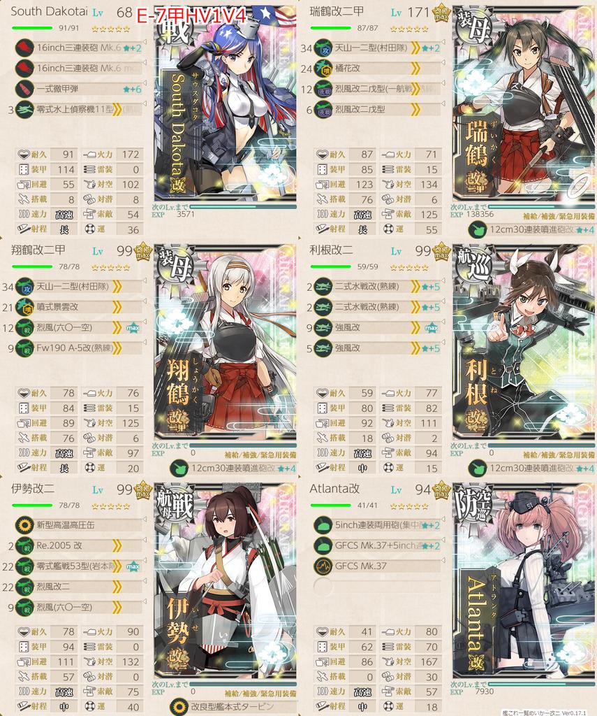 艦隊これくしょん/20梅雨夏イベ/E7-2甲/HV1V4マス優勢/空母機動部隊/第一艦隊編成