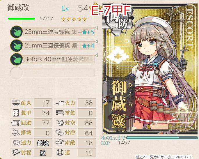 艦隊これくしょん/20梅雨夏イベ/E7-1甲/Fマス優勢/低速艦/御蔵