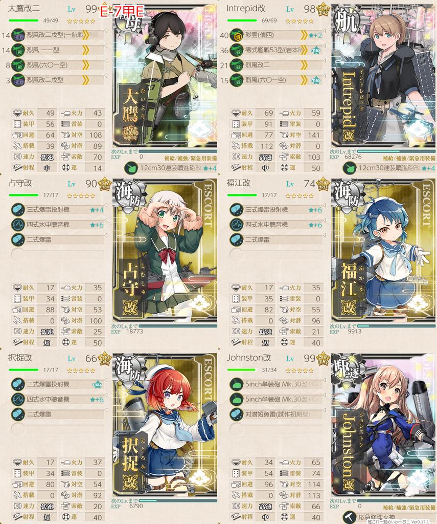 艦隊これくしょん/20梅雨夏イベ/E7-1甲/Eマス航空優勢/通常艦隊編成