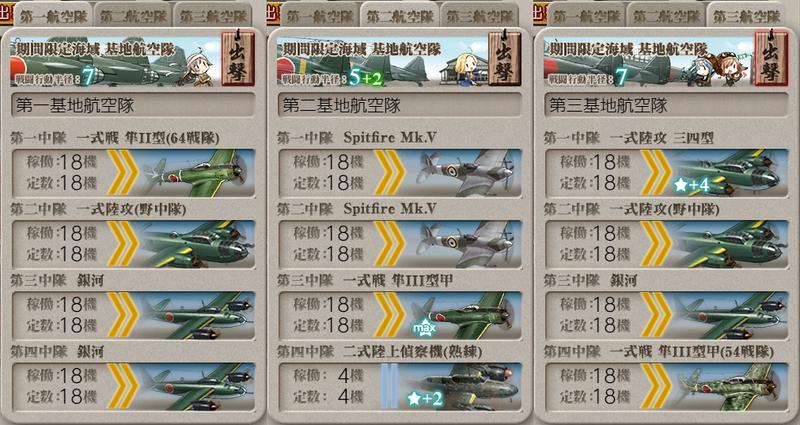 艦隊これくしょん/20梅雨夏イベ/E7-2甲/基地航空隊/ボス集中