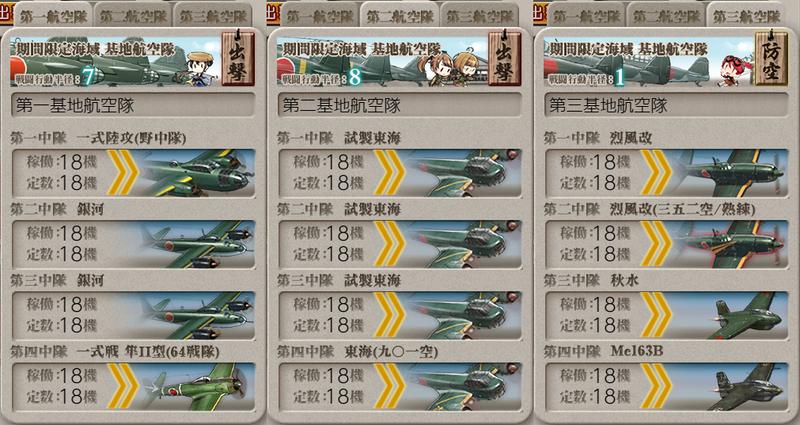 艦隊これくしょん/20梅雨夏イベ/E7-2甲/V3マスVマス防空