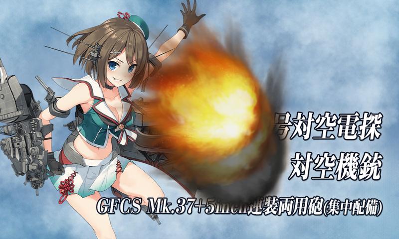 艦隊これくしょん/20梅雨夏イベ/E7-1甲/摩耶改二/専用対空CI