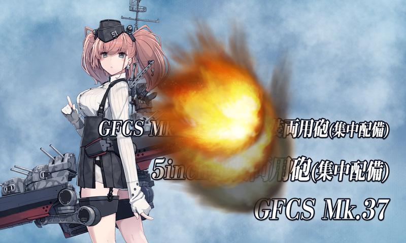 艦隊これくしょん/20梅雨夏イベ/E7-1甲/アトランタ専用対空カットイン